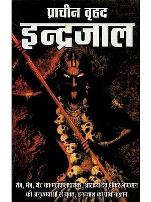 प्राचीन वृहद इन्द्रजाल : Prachin Vrahad Indrajal