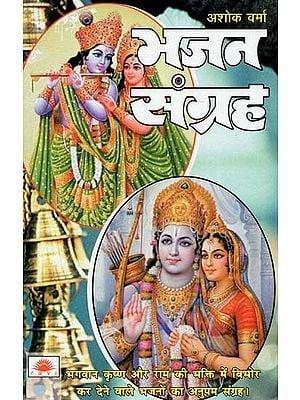 भजन संग्रह : Bhajan Sangrah