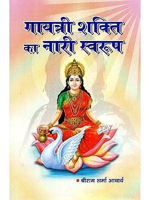 गायत्री शक्ति का नारी स्वरुप : Female Form of Gayatri Shakti