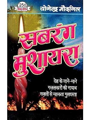 सबरंग मुशायरा : Sabrang Mushayara