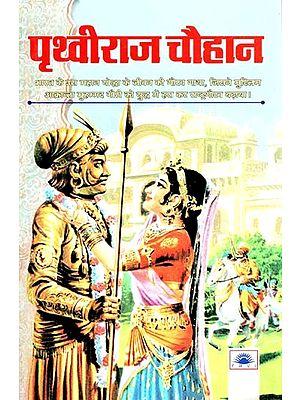 पृथ्वीराज चौहान : Prithvi Raj Chauhan