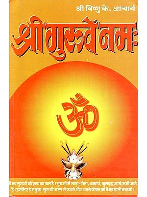 श्री गुरुवे नमः - Shree Guruve Namah