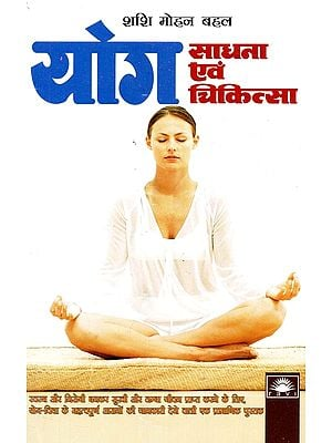 योग साधना एवं चिकित्सा : Yoga Practice And Therapy