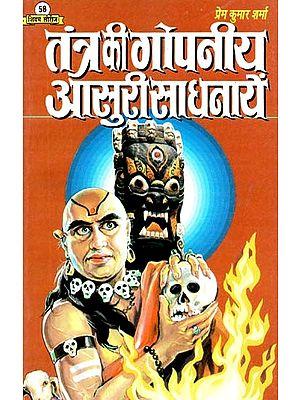 तंत्र की गोपनीय आसुरी साधनायें : Secret Demonic Practice of Tantra