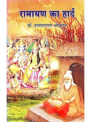 रामायण का हार्द : Heart of Ramayana