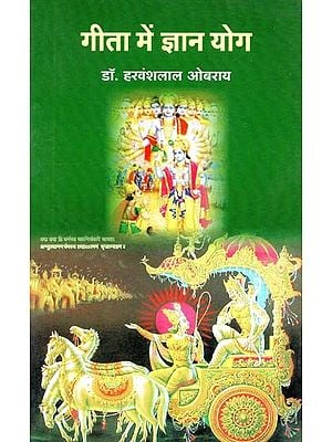 गीता में ज्ञान योग : Gita Me Gyan Yog