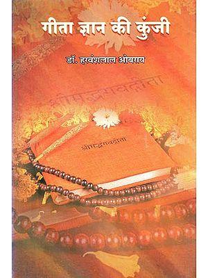गीता ज्ञान की कुंजी : Key to Gita Knowledge