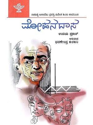 Mohandasa (Kannada)