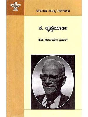 K. Krishnamurthy (Kannada)