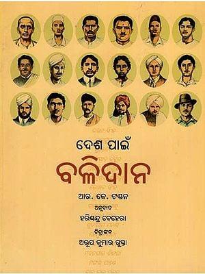 Hanged for Their Patriotism (Oriya)