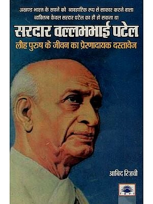 सरदार वल्लभभाई पटेल : Sardar Vallabhbhai Patel