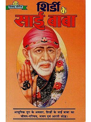 शिर्डी के साईं बाबा : Shirdi Ke Sai Baba