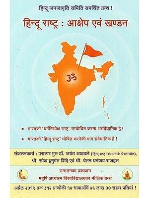 हिन्दू राष्ट्र : आक्षेप एवं खण्डन - Hindu Rashtra: Objections and Rebuttals