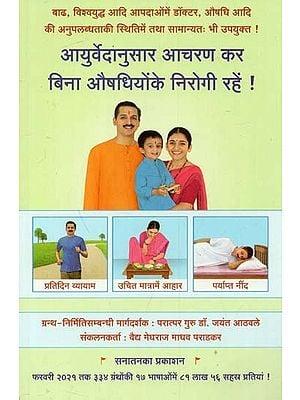आयुर्वेदानुसार आचरण कर बिना औषधियोंके निरोगी रहें ! : Be Healthy Without Medicines By Following Ayurveda !