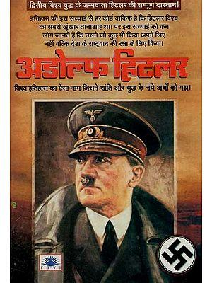 अडोल्फ हिटलर : Adolf Hitler