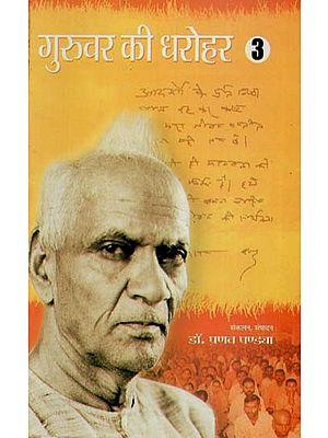 गुरुवर की धरोहर (भाग - 3) : Guruvar's Heritage (Part 3)