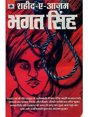 शहीद - ए - आज़म भगत सिंह : Shaheed-e-Azam Bhagat Singh