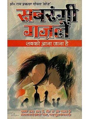 सबरंगी ग़ज़लें ( सबको आना जाना है ) : Sabrangi Ghazals (Everyone Has to Come)