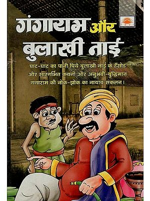 गंगाराम और बुलाखी नाई : Gangaram Aur Bulakhi Nai