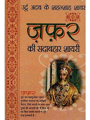 ज़फ़र की सदाबहार शायरी : Zafar's Evergreen Poetry