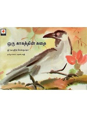 A Cow's Tale (Tamil)