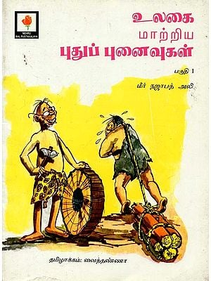 Inventions That Changed The World (Part - 1) - Tamil