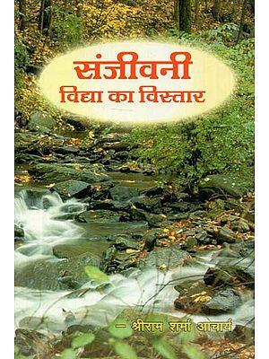 संजीवनी विद्या का विस्तार : Expansion of Sanjeevani Vidya