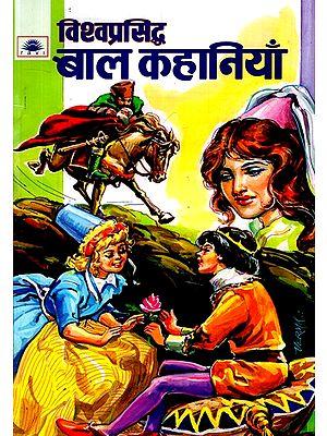 विश्वप्रसिद्ध बाल कहानियाँ- Famous Children's Stories