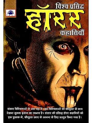 विश्व प्रसिद्ध हॉरर कहानियाँ- Famous Horror Stories