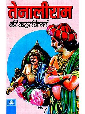 तेनालीराम की कहानियां- Tenali Rama''s Stories