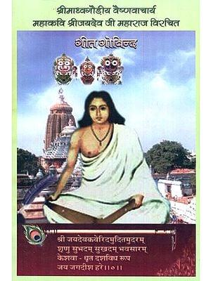 गीता गोविन्दा- Geeta Govinda