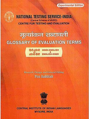 मूल्यांकन शब्दावली- Glossary Of Evaluation Terms