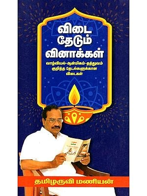 Questions Seeking Answers- For Quest On Biology- Spirituality- Philisophy Answers (Tamil)
