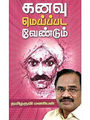 The Dream Must Come True (Tamil)