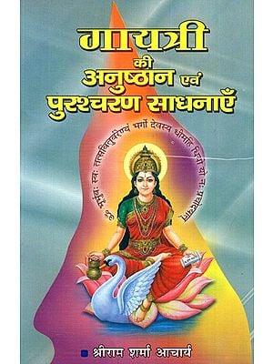 गायत्री का अनुष्ठान एवं पुरश्चरण साधनाएँ- Gayatri Rituals and Purascharan Sadhanas