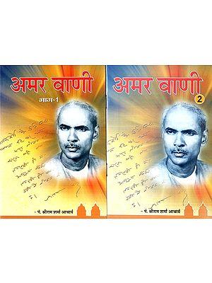 अमर वाणी- Amar Vaani(Set Of 2 Volumes)