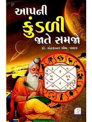 Aapni Kundali Jate Samajo (Gujarati)