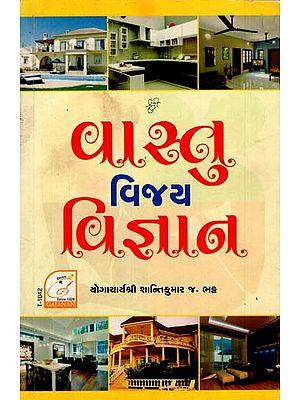 Vastu Vijay Vigyan (Gujarati)