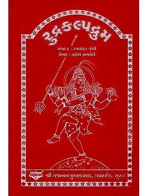 Rudra Kalpadruma (Gujarati)