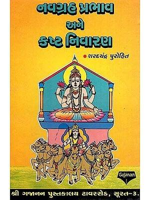 Navagrha Prabhav Aur Kasht Nivaran (Gujarati)