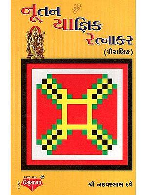 Nutan Yagnik Ratnakar (Gujarati)