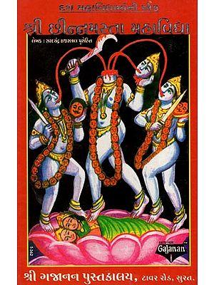 Shri Chinnamasta Mahavidya (Gujarati)