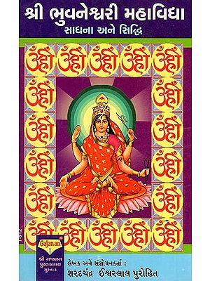 Shri Bhuvaneshwari Mahavidya (Gujarati)