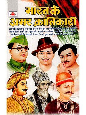 भारत के अमर क्रांतिकारी - Immortal Revolutionaries of India