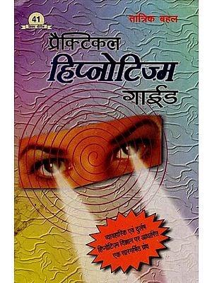 प्रैक्टिकल हिप्नोटिज़्म गाईड - Practical Hypnotism Guide