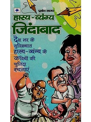 हास्य व्यंग्य जिंदाबाद - Comic Satire Zindabad