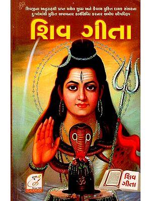 Shiv Gita (Gujarati)
