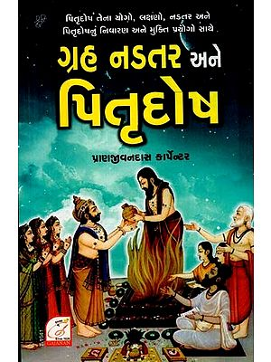 Grah Nadtar Ane Pitrudosh (Gujarati)