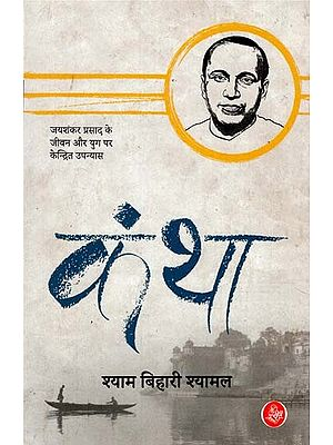 कंथा - Kantha (Novel Focused on the Life and Era of Jaishankar Prasad)