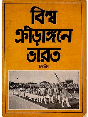 India in World Sports in Bengali (An Old Book)